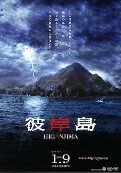Хигандзима / Higanjima (2009) HDRip | L2
