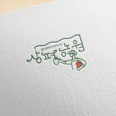 일주일만에 수많은 디자인을 받아보고, 선택할 수 있습니다. 9만명의 디자이너에게 의뢰하세요. Korean Logo, Sweet Logo, Agriculture Logo, Bakery Logo Design, Japan Logo, Logo Branding, Logos, Flower Logo, Minimal Logo