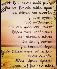 Greek Quotes, Life Quotes, Sunday, Faith, Angel, Motivation, Amazing, Inspiration, Quotes About Life