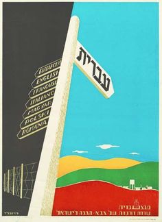 Hebrew | The Palestine Poster Project Archives