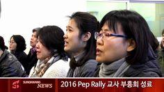 성광교회 2016-02-28 주일뉴스