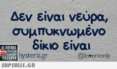Funny Vid, Hilarious, Love Quotes, Funny Quotes, Funny Greek, Greek Quotes, Let Them Talk, Jokes, Wisdom