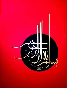 Calligraphy Bismillah Calligraphy, Calligraphy Alphabet, Islamic Art Calligraphy, Caligraphy, History Of Calligraphy, Arabic Handwriting, Islamic Art Pattern, Islamic Wall Art, Islamic Gifts
