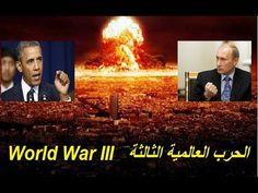 بداية الحرب العالمية الثالثة سنة 2017 بالدليل  - The beginning of World ...