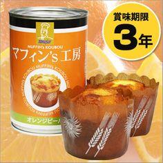 贅沢スイーツ缶詰♪『マフィン'S工房オレンジピール』(非常食/トクスイ/防災)