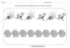 Φύλλα Εργασίας για τα ΈΝΤΟΜΑ - Μαθηματικά ~ Los Niños