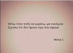 Big Words, Greek Quotes, Love Quotes, Finding Yourself, Mood, Motivation, Sayings, Qoutes Of Love, Great Words