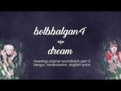 볼빨간 사춘기 (BOLBBALGAN4) —  드림 (DREAM) Hwarang OST Part 3 [Han| Rom| Eng lyrics] - YouTube