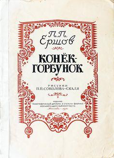 Сказка Ершова «Конёк-Горбунок» в иллюстрациях художника П.П. Соколова-Скаля