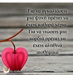 Greek Quotes, Life Quotes, Inspirational Quotes, Messages, Words, Inspiring Sayings, Quotes, Quotes About Life, Life Coach Quotes