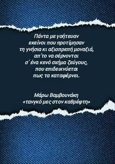Τάνγκο μες στον καθρέφτη Greek Quotes, Wise Words, Poetry, Spirit, Thoughts, Books, Inspiration, Deep, Random