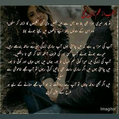 Find latest collection of Love / Romantic Poetry, sad urdu poetry Shayari ; Urdu Ghazals is very famous in Pakistan and around the world. Romantic Novels To Read, Romance Novels, Aesthetic Words, Book Aesthetic, Novels To Read Online, Poetry Inspiration, Love Romantic Poetry, Famous Novels, Quotes From Novels
