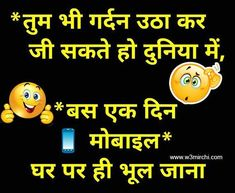 funny quotes in hindi * funny quotes ` funny quotes laughing so hard ` funny quotes about life ` funny quotes sarcasm ` funny quotes for women ` funny quotes to live by ` funny quotes in hindi ` funny quotes about life humor Funny Quotes In Hindi, Jokes In Hindi, Funny Quotes About Life, Funny Baby Memes, Funny Babies, Funny Jokes, Hilarious, Life Humor, Man Humor
