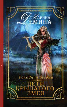 Дети Крылатого Змея https://enotbook.com.ua/books/deti-krylatogo-zmeya