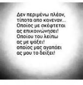 quotes greek Quotes Greek Love For Him Ideas # - quotes Love Quotes For Wedding, Best Love Quotes, New Quotes, Change Quotes, Quotes For Him, Lyric Quotes, Happy Quotes, Bible Quotes, Quotes To Live By
