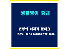 기초 일본어랑 영어랑 - We give ad... : 카카오스토리 Survival, English, Tips, English Language, Counseling