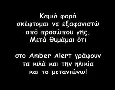 Κιλά ή ηλικία;Ασε χέσε μέσα. Funny Status Quotes, Funny Greek Quotes, Funny Statuses, Bitch Quotes, Stupid Funny Memes, Life Quotes, Quotes Quotes, Hilarious, Photo Quotes