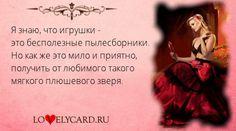 Картинка про любовь №1247 с сайта lovelycard.ru
