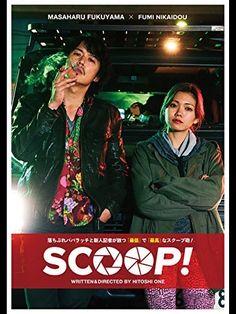 SCOOP! Amazonビデオ ~ 福山雅治, https://www.amazon.co.jp/dp/B06XSSZQR2/ref=cm_sw_r_pi_dp_x_EXIqAb8GSGBX5