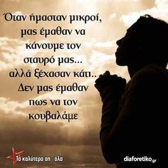 Αυτό το έμαθα μόνη μου.... Perfect Word, Orthodox Icons, Greek Quotes, Food For Thought, Life Quotes, Cards Against Humanity, God, Thoughts, Inspiration