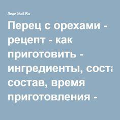 Перец с орехами - рецепт - как приготовить - ингредиенты, состав, время приготовления - Леди Mail.Ru