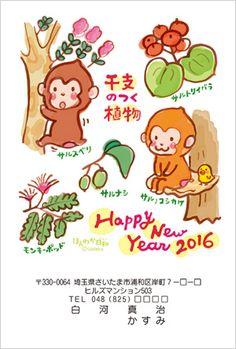 Year of the monkey 2016greeting card japanese fun pinterest year of the monkey 2016greeting card m4hsunfo