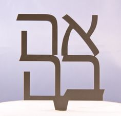 Wedding Cake Topper LOVE Hebrew Wedding by CakeTopperConnection, $12.95