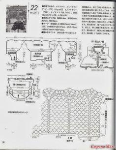 Crochet: Bolero for girl