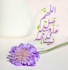 اللهم صلّ وسلم على نبينا محمد  عدد ما ذكره الذاكرون وعدد ما غفل عن ذكره الغافلون.