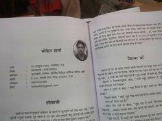 Intro in new book apne-apne kshitij by Vanika Publications #anthology #book #worldbookfair #mohitness #trendster #hindi #mohit_trendster
