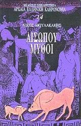 Αισώπου μύθοι. Κείμενο στα νέα και αρχαία ελληνικά.