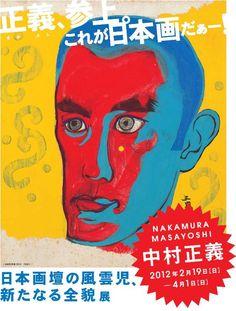 「日本画壇の風雲児 中村正義-新たなる全貌」展 @練馬区立美術館 〜4月1日(日) 日曜美術館を見て知った。これはぜひ観てみたいなあ。