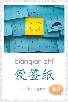 Learn Chinese words:便签纸 biànqiān zhǐ notepaper