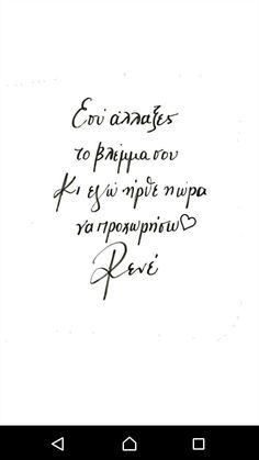 Greek Quotes, Printables, Feelings, Logo, Logos, Print Templates, Environmental Print