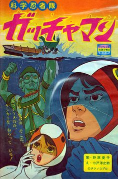 Battle of the Planets/Science Ninja Team Gatchaman by Tatsuo Yoshida