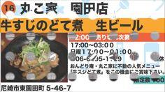 #sonodabal #Pinterest #sbal14  14 おんどり庵 園田店 16 丸こ家   http://sonodabal.jimdo.com/menu/14/