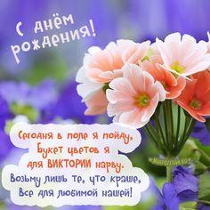 полевые цветы для Виктории Happy Birthday, Rose, Flowers, Plants, Cards, Birthday, Happy Aniversary, Happy Brithday, Urari La Multi Ani