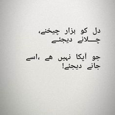 2 line Poetry Urdu Best Shayari www.club Has lots Of Best Urdu,English,Punjabi Poetry Like And Many More If You Are Poetry Lover Then You Are on Right Place Keep in Touch. Poetry Quotes In Urdu, Best Urdu Poetry Images, Urdu Poetry Romantic, Love Poetry Urdu, Urdu Quotes, Qoutes, Nice Poetry, Poetry Pic, Sufi Poetry