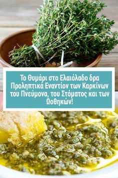 Home Remedies, Natural Remedies, Health And Wellness, Health Fitness, Greek Cooking, Alternative Treatments, Food Decoration, Spa, Seaweed Salad