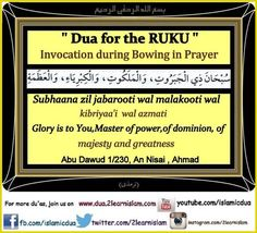 Dua for the Ruku (bowing in prayer)