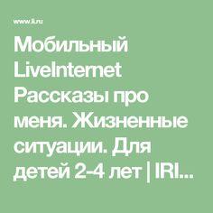 Мобильный LiveInternet Рассказы про меня. Жизненные ситуации. Для детей 2-4 лет   IRISHA___IRISHKA - Дневник IRISHA___IRISHKA  