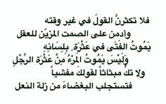 قيل في الصمت - علي بن أبي طالب رضي الله عنه