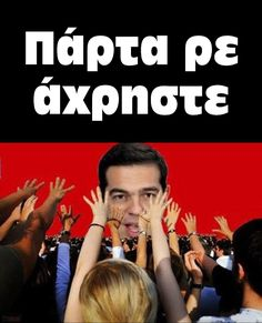 I Laughed, Lol, Random, My Love, Funny, Movie Posters, Movies, Greece, 2016 Movies