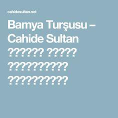 Bamya Turşusu – Cahide Sultan بِسْمِ اللهِ الرَّحْمنِ الرَّحِيمِ