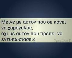 So True, Greek, Inspirational Quotes, Romantic, Motivation, Life Coach Quotes, Romantic Things, Greek Language, Inspiring Quotes