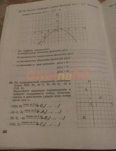ГДЗ 30 - Алгебра 9 класс рабочая тетрадь Минаева. Часть 1.
