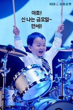 Song Minguk, the drummer Cute Boys, Cute Babies, Baby Kids, Song Il Gook, Superman Kids, Korean Tv Shows, Song Daehan, Song Triplets, Kids And Parenting