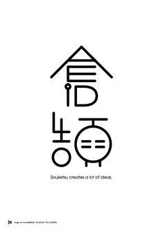 """moji: """" 倉頡  / iDEA ・ LOT (via DIY) """""""