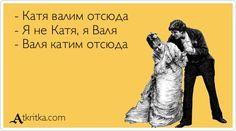 Открытка: - Катя валим отсюда - Я не Катя, я Валя - Валя катим отсюда / (nikoletta)