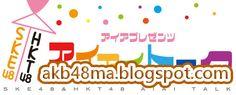ラジオ160120 SKE48&HKT48のアイアイトーク mp3    ALFAFILE ALFAFILE160120.SKE48.HKT48.Aiai.Talk.rar ALFAFILE Note : AKB48MA.com Please Update Bookmark our Pemanent Site of AKB劇場 ! Thanks. HOW TO APPRECIATE ? ほんの少し笑顔 ! If You Like Then Share Us on Facebook Google Plus Twitter ! Recomended for High Speed Download Buy a Premium Through Our Links ! Keep Visiting DAILY AKB48 (The Viral Section) For News ! Again Thanks For Visiting . Have a Nice DAY ! i Just Say To You 人生を楽しみます !  2015 HKT48 MP3 Radio SKE48